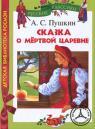 купити: Книга Сказка о мертвой царевне