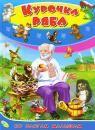 купити: Книга Курочка Ряба