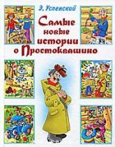 купить: Книга Самые новые истории о Простоквашино изображение1