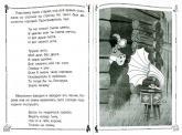купить: Книга Самые новые истории о Простоквашино изображение2