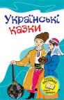 купити: Книга Українські казки
