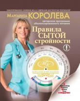 Скачать кулинарную книгу программы диетолог
