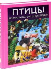 купить: Книга Птицы. Визуальная энциклопедия изображение1