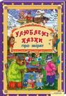 купити: Книга Улюблені казки про звірят