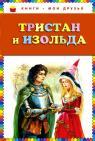 купити: Книга Тристан и Изольда