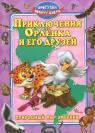купити: Книга Приключения орленка и его друзей