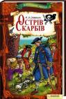 купити: Книга Острів Скарбів т.1