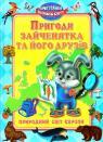 купити: Книга Пригоди Зайченятка та його друзів