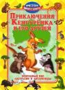 купити: Книга Приключения кенгуренка и его друзей