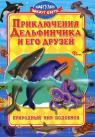 купити: Книга Приключения дельфинчика и его друзей.Природный мир