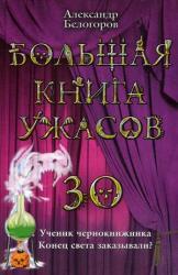 купить: Книга Большая книга ужасов-30. Ученик чернокнижника. Конец света заказывали? изображение1