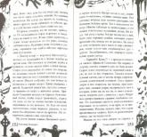купить: Книга Большая книга ужасов-30. Ученик чернокнижника. Конец света заказывали? изображение2