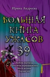 купить: Книга Большая книга ужасов. 39 изображение1