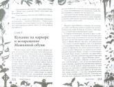 купить: Книга Большая книга ужасов. 39 изображение2