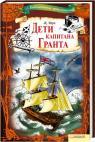 купити: Книга Дети капитана Гранта