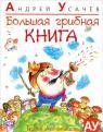купить: Книга Большая грибная книга