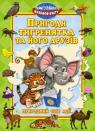 купити: Книга Пригоди тигренятка та його друзiв