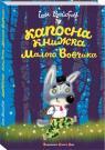 купити: Книга Капосна книжка Маленького Вовчика