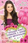 купити: Книга Большая книга романов о любви для мечтательниц