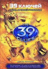 Книга 4. Тайна древней гробницы. купить Книга 39 ключей.