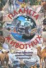 купити: Книга Планета животных. Самая красивая энциклопедия о животных