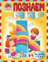 купити: Книга Познаем мир: для детей 4-5 лет