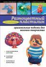 купити: Книга Разноцветный пластилин: оригинальные поделки для веселого творчества