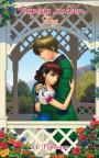 купить: Книга Первая любовь. Ася