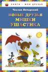 купить: Книга Новые друзья Мишки Ушастика