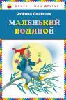 купить: Книга Маленький Водяной
