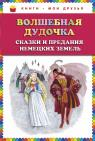 купить: Книга Волшебная дудочка. Сказки и предания немецких земель