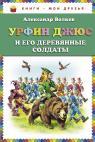 купить: Книга Урфин Джюс и его деревянные солдаты