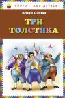 купить: Книга Три толстяка
