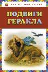 купить: Книга Подвиги Геракла