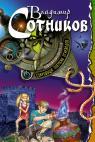 купить: Книга Сокровища племени огневодов