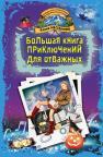 купить: Книга Большая книга приключений для отважных