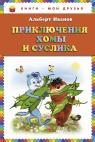 купить: Книга Приключения Хомы и Суслика