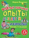 купить: Книга Опыты в комнате. Веселые научные опыты для детей и взрослых