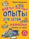 купить: Книга Опыты на кухне. Веселые научные опыты для детей и взрослых