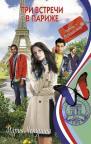 купить: Книга Три встречи в Париже
