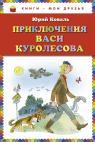 купить: Книга Приключения Васи Куролесова