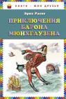купить: Книга Приключения барона Мюнхгаузена