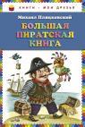 купить: Книга Большая пиратская книга