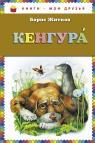 купить: Книга Кенгура