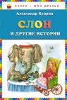 купить: Книга Слон и другие истории