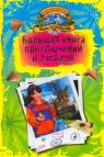 купить: Книга Большая книга приключений и загадок
