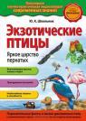 купити: Книга Экзотические птицы. Яркое царство пернатых