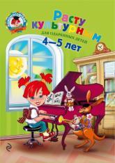 купить: Книга Расту культурным: для детей 4-5 лет изображение1