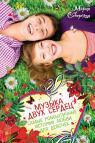 купити: Книга Музыка двух сердец. Самые романтичные истории любви для девочек