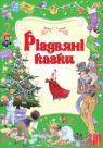 купити: Книга Різдвяні казки